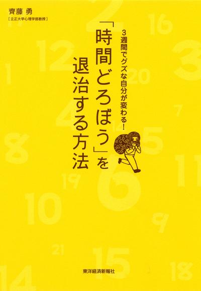「時間どろぼう」を退治する方法―3週間でグズな自分が変わる!-電子書籍