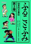 ふることふみ2-電子書籍