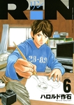 RiN(6)-電子書籍