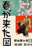 春が来た 4 臍曲藤の巻【一】-電子書籍