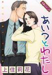 【素敵なロマンスコミック】あいつとわたし-電子書籍