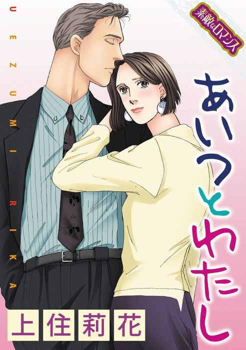 【素敵なロマンスコミック】あいつとわたし-電子書籍-拡大画像