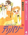 SWEETデリバリー 4-電子書籍