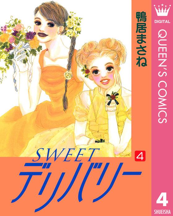 SWEETデリバリー 4-電子書籍-拡大画像