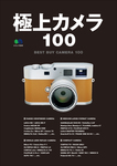 極上カメラ100-電子書籍