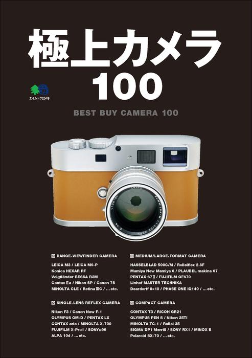 極上カメラ100拡大写真