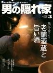 男の隠れ家 2016年3月号-電子書籍