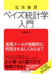 完全独習 ベイズ統計学入門-電子書籍
