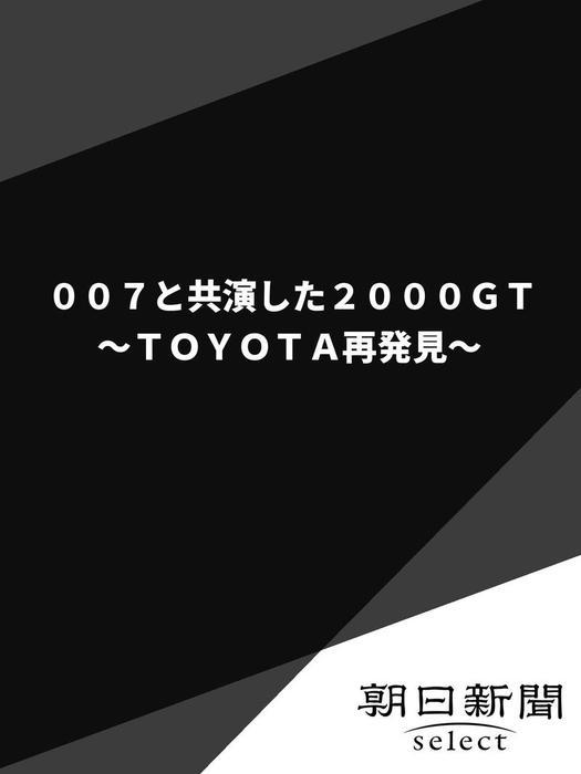 007と共演した2000GT ~TOYOTA再発見~拡大写真