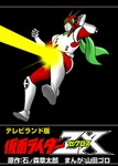 テレビランド版 仮面ライダーZX-電子書籍