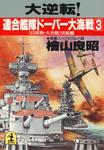 大逆転!連合艦隊ドーバー大海戦(3)~日英独・大決戦 完結編-電子書籍