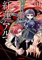「紅蓮のアルマ(アクションコミックス)」シリーズ