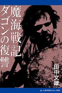 魔海戦記 ダゴンの復讐-電子書籍