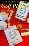 ゴルフプラネット 2000年度版 【全4巻セット】-電子書籍