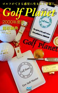 ゴルフプラネット 2000年度版 【全4巻セット】