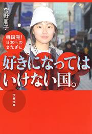 好きになってはいけない国。 韓国発!日本へのまなざし-電子書籍