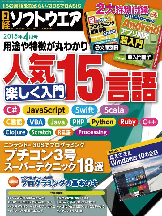 日経ソフトウエア 2015年 04月号 [雑誌]-電子書籍-拡大画像