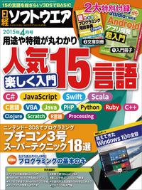 日経ソフトウエア 2015年 04月号 [雑誌]