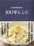 読売新聞家庭面の 100年レシピ-電子書籍