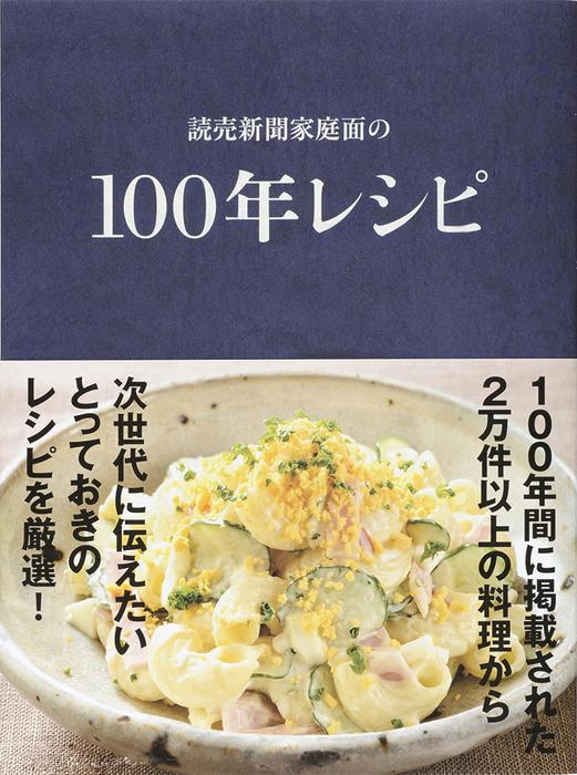読売新聞家庭面の 100年レシピ拡大写真