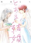 とある結婚-電子書籍