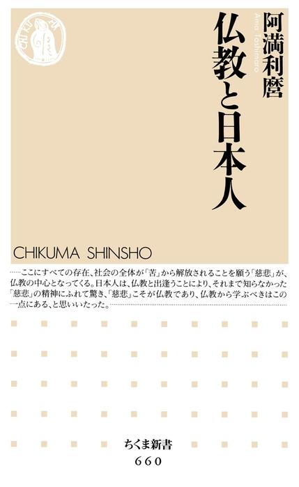 仏教と日本人-電子書籍-拡大画像