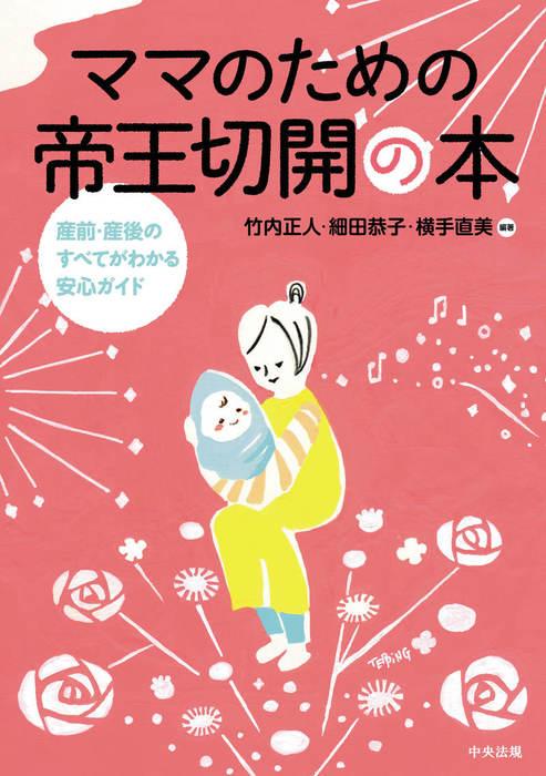 ママのための帝王切開の本 ―産前・産後のすべてがわかる安心ガイド―拡大写真