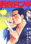 猛者連ブギ (2)-電子書籍