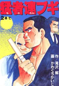 猛者連ブギ (2)
