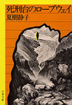 死刑台のロープウェイ-電子書籍