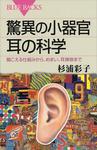 驚異の小器官 耳の科学 聞こえる仕組みから、めまい、耳掃除まで-電子書籍