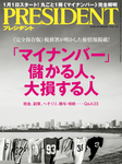 PRESIDENT 2016年1月4日号-電子書籍