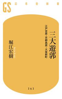 三大遊郭 江戸吉原・京都島原・大坂新町