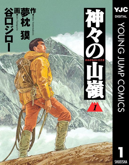 神々の山嶺 1-電子書籍-拡大画像