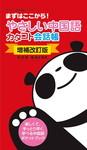 〔増補改訂版〕やさしい中国語カタコト会話帳-電子書籍