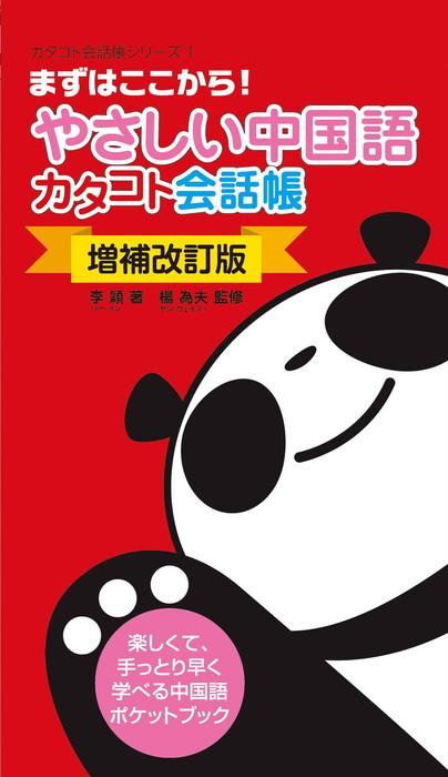 〔増補改訂版〕やさしい中国語カタコト会話帳-電子書籍-拡大画像