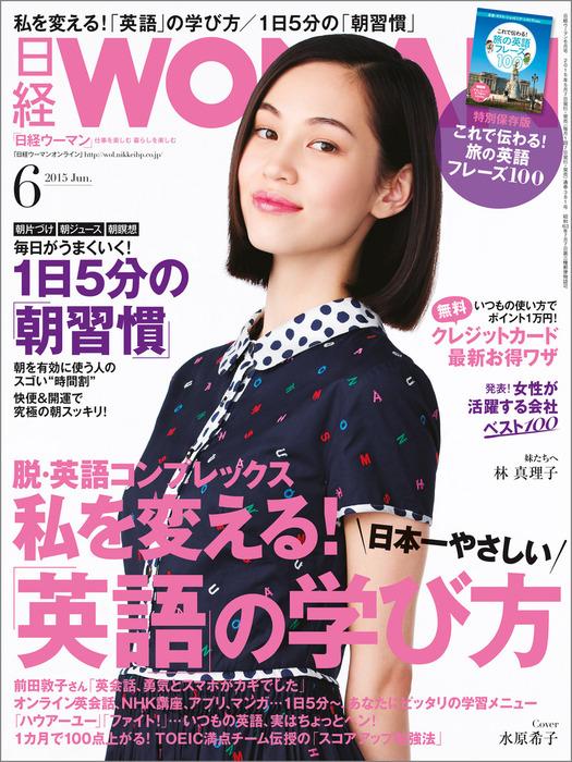 日経ウーマン 2015年 06月号 [雑誌]拡大写真