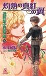 護樹騎士団物語8 灼熱の真紅の翼-電子書籍