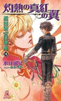 護樹騎士団物語8 灼熱の真紅の翼