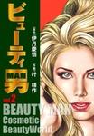 ビューティー男(2)-電子書籍