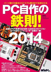 PC自作の鉄則! 2014 パーツ選びの基本からトラブル解決まで全部分かる-電子書籍