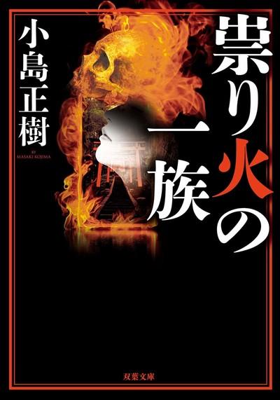 祟り火の一族-電子書籍