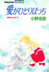 愛がひとりぼっち-電子書籍