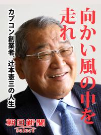 向かい風の中を走れ カプコン創業者、辻本憲三の人生-電子書籍