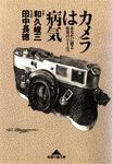 カメラは病気~あなたに贈る悦楽のウイルス~-電子書籍