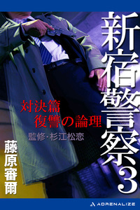 新宿警察(3) 対決篇 復讐の論理