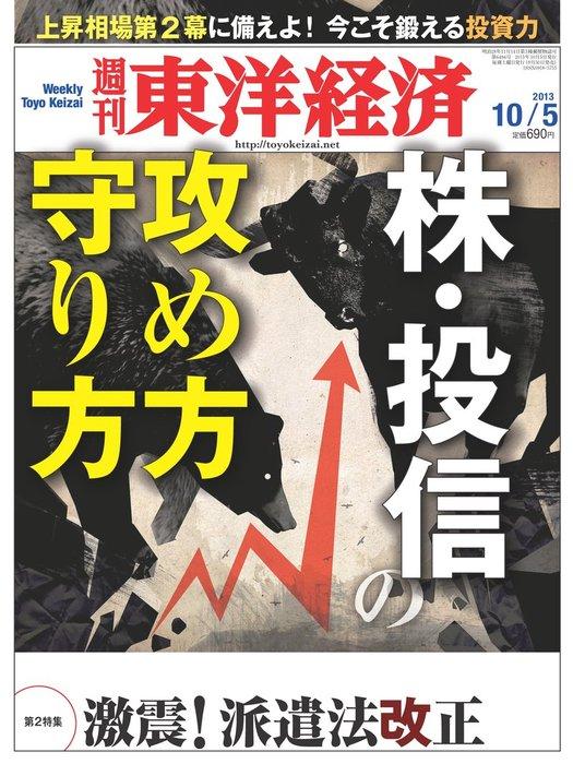 週刊東洋経済 2013年10月5日号-電子書籍-拡大画像