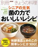 ヨーグルト!納豆!きのこ! シニアの元気 菌の力でおいしいレシピ-電子書籍