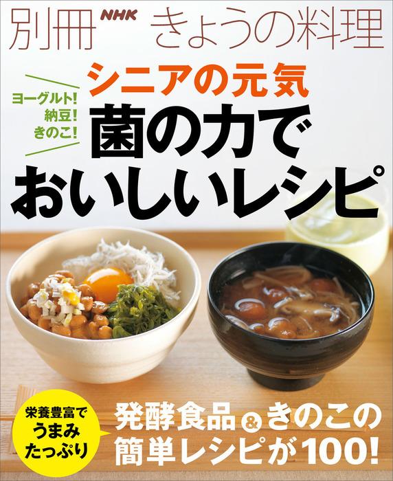 ヨーグルト!納豆!きのこ! シニアの元気 菌の力でおいしいレシピ拡大写真