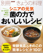 別冊NHKきょうの料理
